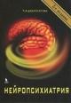 Нейропсихиатрия